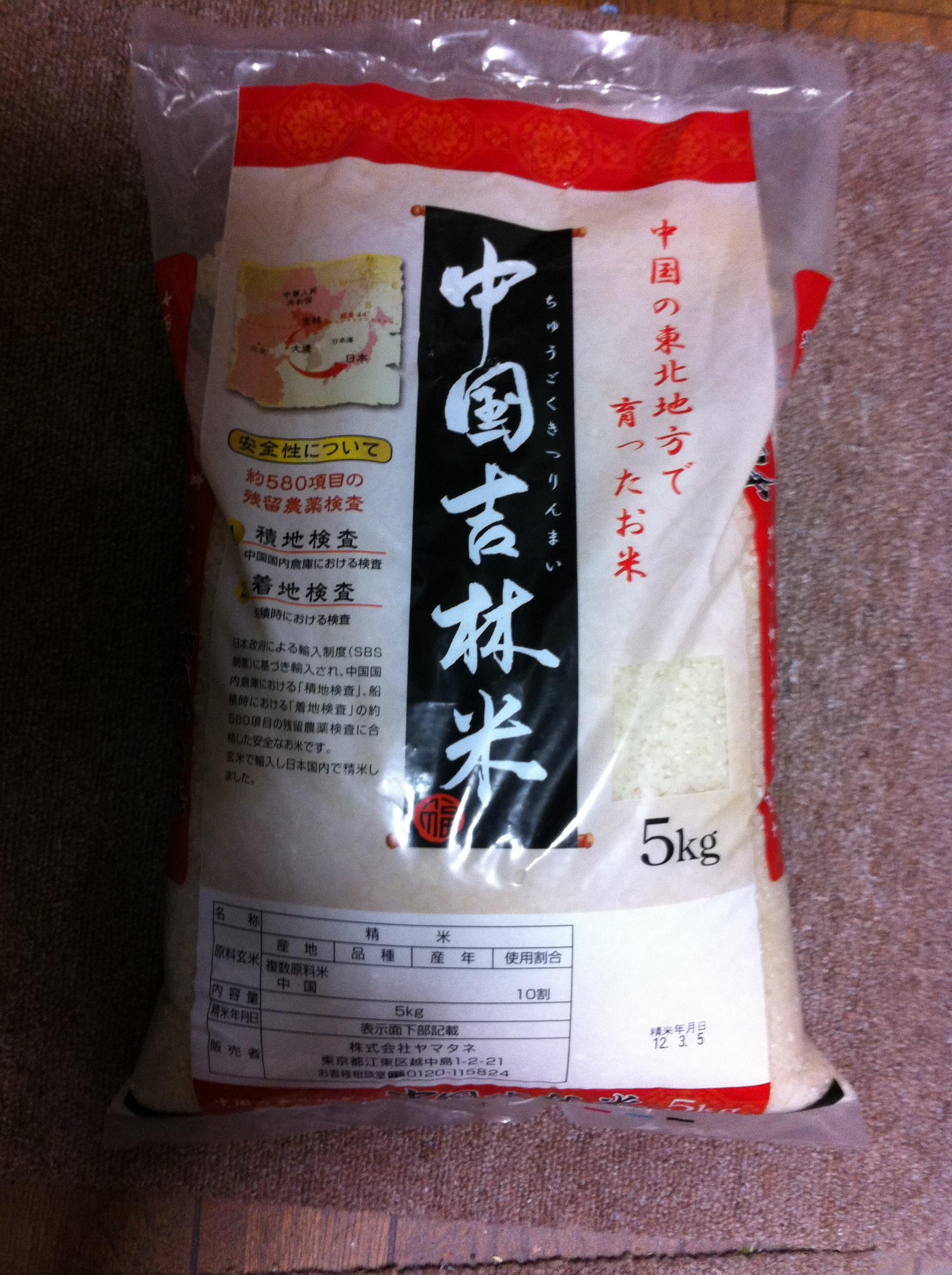 中国吉林米5kg