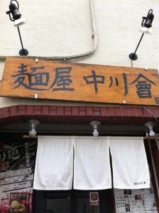 麺屋中川會看板