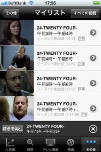 24 アイフォン