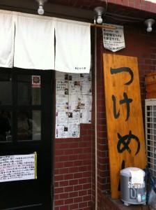 麺屋中川會入口