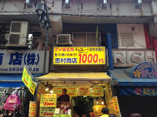 第1回 「アメ横名物 チョコのたたき売りもう1枚!おまけ1,000円」の中身